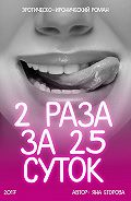 Яна Егорова -2 раза за 25 суток