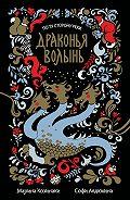 Марина Козинаки -Драконья волынь (сборник)