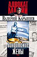 Валерий Карышев - Бандитские жены