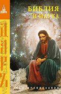 Сборник статей - Библия и наука