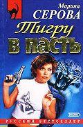 Марина Серова - Тигру в пасть