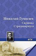 Николай Гумилев -Скрипка Страдивариуса