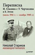 Е. Власова - Переписка И. Сталина с У. Черчиллем и К. Эттли (июль 1941 г.– ноябрь 1945 г.)