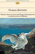 Сельма Лагерлеф -Удивительное путешествие Нильса Хольгерссона с дикими гусями по Швеции