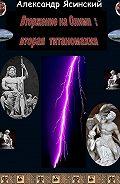 Александр Ясинский -Вторжение на Олимп: Вторая титаномахия