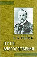 Николай Рерих -Пути благословения