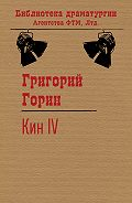 Григорий Горин -КинIV