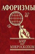 Ю. А. Иванова -Афоризмы. Мир под микроскопом