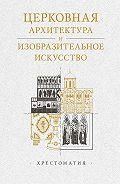 Александр Копировский -Церковная архитектура и изобразительное искусство. Хрестоматия
