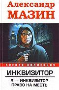 Александр Мазин -Я – инквизитор
