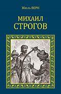 Жюль Верн - Михаил Строгов (сборник)