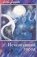 Елена Федорова -Исчезнувший город (сборник)
