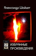 Александр Шойхет -Избранные произведения (сборник)