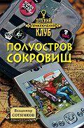 Владимир Сотников - Полуостров сокровищ