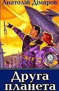Анатолій Дімаров -Друга планета