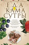 Ирина Пигулевская -Еда для камасутры. Все о здоровой жизни и кулинарии