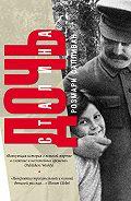 Розмари Салливан - Дочь Сталина