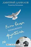 Дмитрий Данилов -Есть вещи поважнее футбола