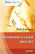 Наталия Климова - Экономический анализ