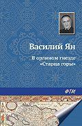 Василий Ян -В орлином гнезде «Старца горы»