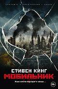 Стивен Кинг - Мобильник