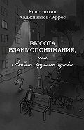 Константин Хадживатов-Эфрос -Высота взаимопонимания, или Любят круглые сутки