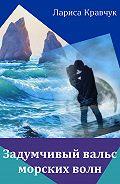 Лариса Кравчук -Задумчивый вальс морских волн