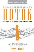 Михай Чиксентмихайи -Поток: Психология оптимального переживания
