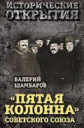 Валерий Евгеньевич Шамбаров -«Пятая колонна» Советского Союза