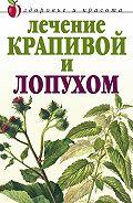 Юлия Рычкова -Лечение крапивой и лопухом