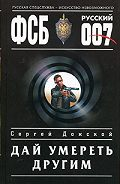 Сергей Донской - Дай умереть другим