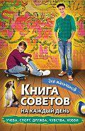 Сборник -Книга советов на каждый день для мальчиков