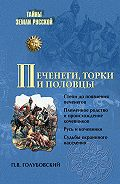 П. В. Голубовский - Печенеги, торки и половцы