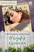 Светлана Локтыш -Нимфа и хулиган
