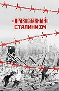 Константин Грамматчиков -«Православный» сталинизм