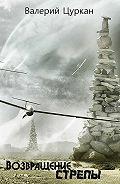 Валерий Цуркан -Возвращение Стрелы