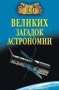 А. В. Волков - 100 великих загадок астрономии