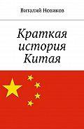 Виталий Новиков -Краткая история Китая