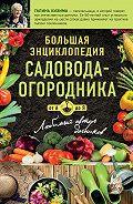 Галина Кизима -Большая энциклопедия садовода-огородник от А до Я