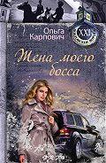 Ольга Карпович -Жена моего босса