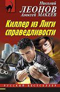 Алексей Макеев - Киллер из Лиги справедливости