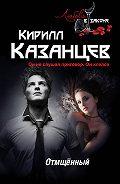 Кирилл Казанцев - Отмщённый