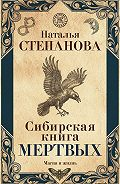 Наталья Ивановна Степанова -Сибирская книга мертвых