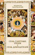 Татьяна Линдберг -Семь смертных грехов и семь добродетелей