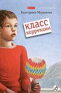 Екатерина Вадимовна Мурашова -Класс коррекции
