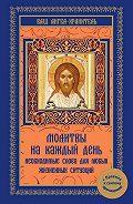 В. Шевченко - Молитвы на каждый день. Необходимые слова для любой жизненной ситуации