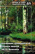 Коллектив авторов -Альманах гражданской лирики поэтов ЗАТО Власиха