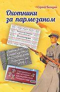 Сергей Беседин - Охотники за пармезаном