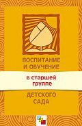 О. А. Соломенникова - Воспитание и обучение в старшей группе детского сада. Программа и методические рекомендации