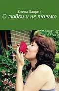 Елена Лаврик -О любви и не только